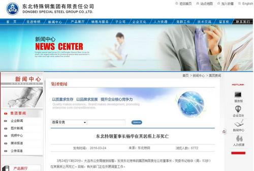 抚顺特钢董事长杨华上吊死亡 公司系东北特钢子公司