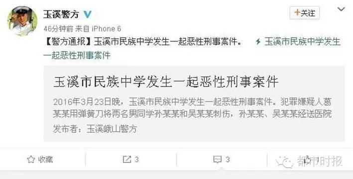云南一中学两门生在课堂被同窗捅死 只因杂事发作吵嘴