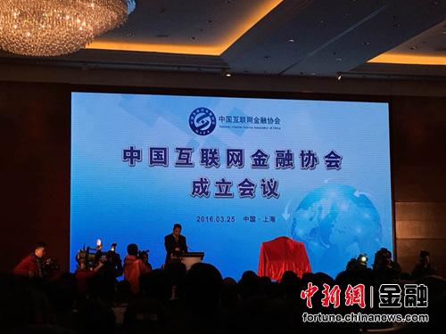 图:中国互联网金融协会正式挂牌成立