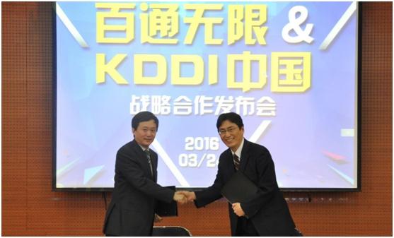 百通无限董事长徐恪宁与KDDI中国总经理�c崎靖彦在签约仪式上。