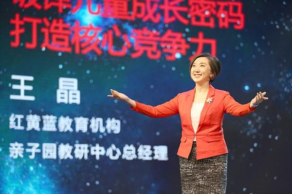 红黄蓝教育机构亲子园教研中心总经理王晶