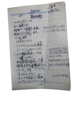 邬大为《在那桃花盛开的地方》创作手稿-蒋大为提议建个展览馆 把珍