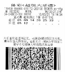 衡阳1603万元大奖中奖彩票