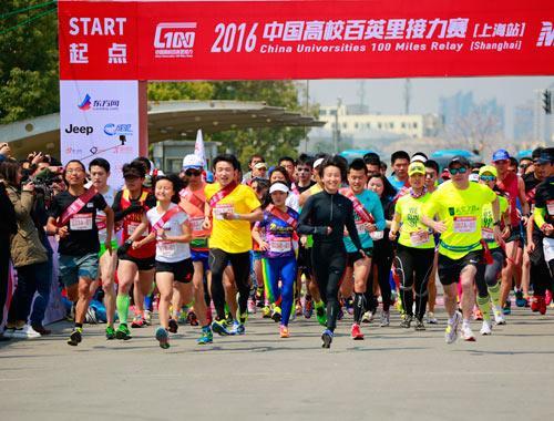 2016中国高校百英里接力赛(上海站)比赛26日上午在浦东新区前滩大道正式鸣枪开跑。</p><p>    <img src=