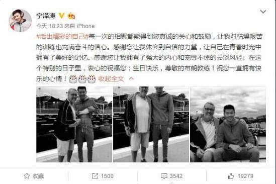 宁泽涛社交媒体截图