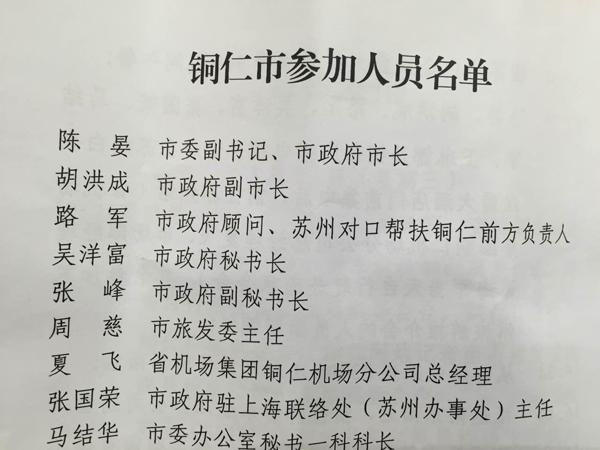 《铜仁市参加人员名单》显示,路军任铜仁市政府顾问、苏州对口帮扶铜仁前方负责人。