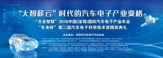 """""""车米杯""""第二届汽车电子科学技术奖揭晓!"""