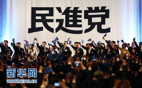 """这是3月27日在日本首都东京拍摄的新成立的日本""""民进党""""结党大会现场。新华社记者 刘天"""