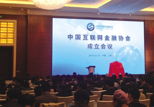 中国互联网金融协会成立 潘功胜:网络借贷、股权众筹监管办法将出台