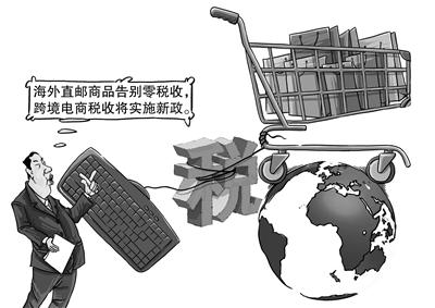 跨境电商税收新政4月8日落地 行邮税同步调整