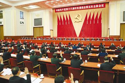 图为:中国共产党第十八届中央委员会第五次全体会议,于2015年10月26日至29日在北京举行。中央政治局主持会议。中央委员会总书记习近平作重要讲话。