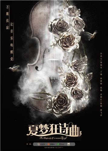 《夏梦狂诗曲》全新概念海报