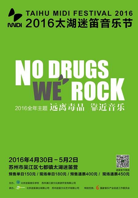 2016 太湖海報