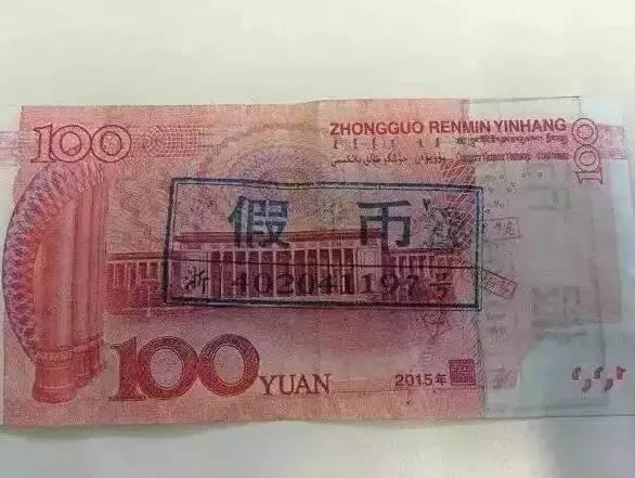 注意!最新版百元大钞现假币 7招教你识别(图)