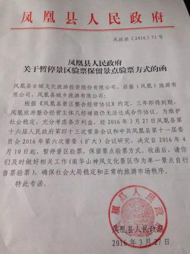 网传凤凰县公民政府名义印发的红头文件。