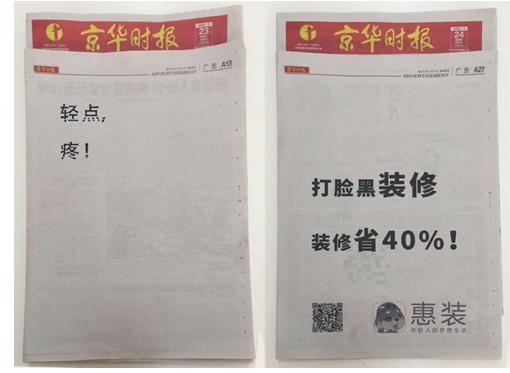 """""""轻点,疼""""是由惠装与京华时报联手做的广告案例,3月23日刊登在京华时报上的整版广告""""轻点,疼""""引发网上热点话题,一路飙升到当日微 博话题榜第二。"""