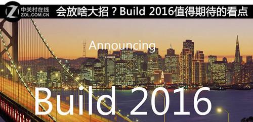 会放啥大招?Build 2016值得期待的看点