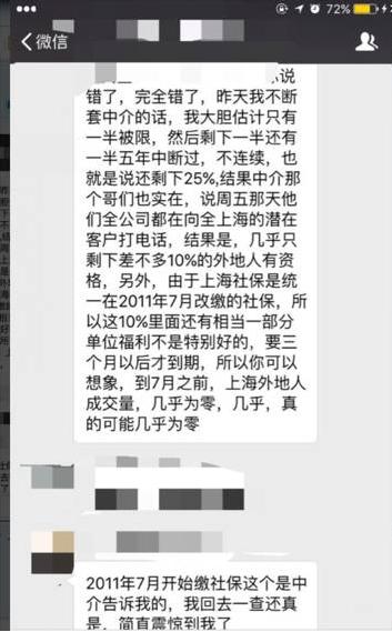 这可不得了!带着疑问,邦爷赶紧查阅了相关资料,事实却证明,其实早在2009年,上海就规定外来人口要缴纳社保。