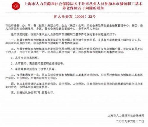 2011年6月15日,上海市人社局又发布政策,将农业户口的外来务工人员纳入上海城镇职工基本养老保险体系。