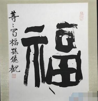 孙俪晒出儿子的书法作品-孙俪晒4岁儿子水墨画 超强艺术基因拼过邓超图片