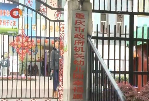"""重庆教委证实:""""重庆幼儿园老师体罚幼儿""""事件涉事老师已被停职"""