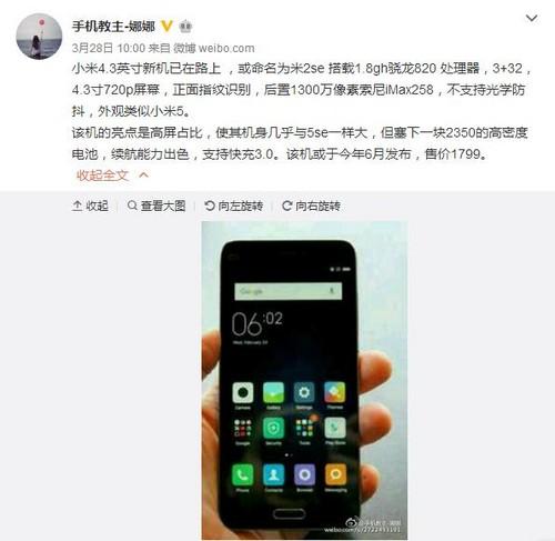 """网传小米将推4.3寸新机 命名也叫""""SE"""""""
