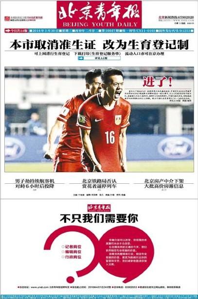 北京青年报头版图片