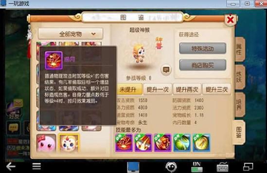 梦幻西游电脑版神兽对比 一玩助手详解