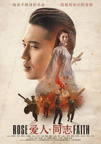 《爱人同志》王雷、李小萌官方海报