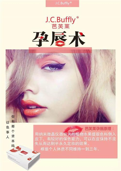 J.C.Buffly芭芙莱涂抹式孕唇术原料来自日本,纯天然植物提炼,没有任何毒性,是全球唯一一款可以用于唇部达到食品级的色料,因此,各位想免去天天上妆麻烦的小主可以放心使用!一套可以做10-15次,做3次可以保持10-15天,连续强化10-15次可保持一年以上。根据个人体质差异或可维持更长时间。怎么样,你心动了吗?