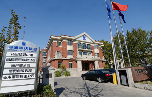 """渤钢团体直属天津市国资委,为国有合股公司,注册资源170亿元,是集烧结、炼铁、炼钢、连铸、轧钢、金属成品出产为一体的归纳性特大型公司集团。2010年7月,由天津市委、市当局核准,天津钢管团体(下称""""天津钢管"""")、天津钢铁团体(下称""""天津钢铁"""")、天津天铁冶金团体(下称""""天津天铁"""")和天津冶金团体(下称""""天津冶金"""")4家国有钢铁公司结合组成,建立渤钢团体。组成后的渤钢团系统统错乱,据渤钢团体及四家子公司的官网显现,渤钢团体旗下各种公司及工场总数达66家。2014年、2015年,渤钢团体间断入围""""全球500强""""。"""