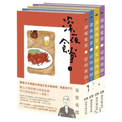 """黄磊""""自愿""""掌勺华语版《深夜食堂》"""