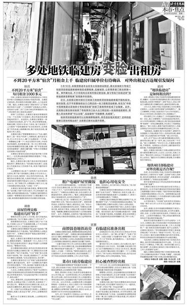 """日前,本报报导了北京有些地铁临建房酿成租借房一事,北京青年报记者在""""安全里""""站实地看望时发觉,50多间标有""""国家铁建""""、房间内粘贴的消防分散图题名为""""中铁十四局团体北京地铁6号线名目部""""的多间职工宿舍正在对外租借,房钱从1100元至1800元不等,且存在平安隐患。别的,地铁9号线""""东大巷""""站、7号线""""菜市口""""站以及6号线""""南锣鼓巷""""站左近此前都有地铁临建房曾经租借或""""预备租借""""。"""
