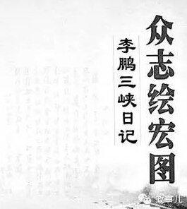 李岚清的作品也不下10本,有的是重大政策回顾,《突围——国门初开的岁月》、《李岚清教育访谈录》等;有的跟他的个人爱好有关,《李岚清音乐笔谈——欧洲经典音乐部分》、《原来篆刻这么有趣》等。