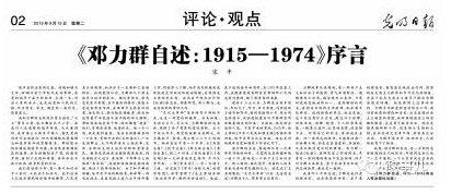 """余秋里著作《余秋里回忆录》2011年出版时,曾庆红作序,在序言中写到:""""这样一部记载秋里同志投身中国革命和建设事业历程的回忆录,实际上是我们党始终不懈奋斗、不断发展壮大的光辉历程一个侧面的历史缩影,是值得我们晚辈和后人来认真阅读并从中受到教育、得到启发的;书中所展示的秋里同志的高贵品质和优良作风,更是值得我们认真学习并不断发扬光大的。"""""""