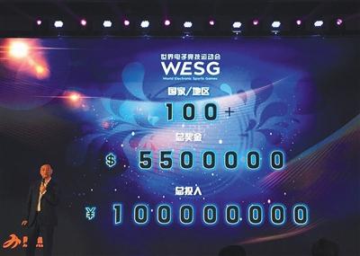 阿里体育宣布启动的WESG总奖金为550万美元。