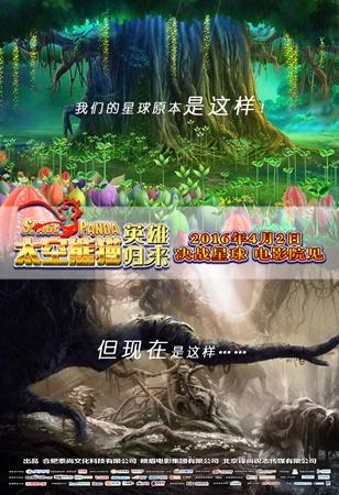《太空熊猫英雄归来》曝终极预告 4.2全国上映