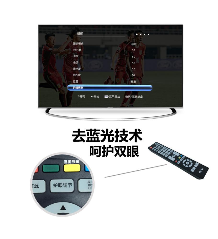 皓丽电视去蓝光护眼,为中国队球迷观赛助力
