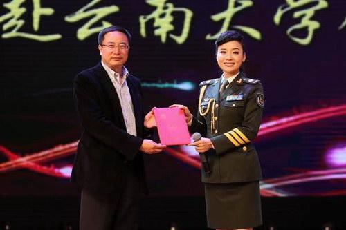 陈思思被云南大学聘为客座教授