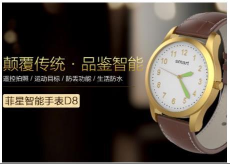 """菲星2016年新智能穿戴设备——D8智能手表在众筹上正式面世,作为一款兼具强大科技能力的硬件和贴心的健康服务的""""智能穿戴""""产品,让我们来看看这款产品有什么突破和亮点!也可从中看出2016年智能穿戴设备的发展趋势。"""