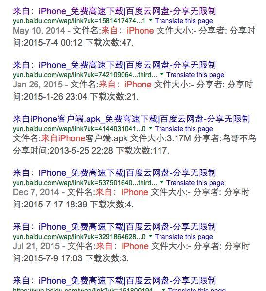 """今天有媒体爆料,在谷歌中输入""""site:yun.baidu.com 来自iPhone(或其他手机型号)""""就可以搜到大量用户自己的手机相册内容。"""
