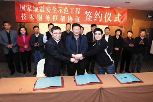 """防灾科技学院与哈尔滨两家房地产公司分别签署""""应用减隔震技术服务框架协议"""""""