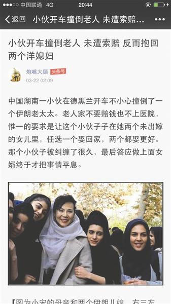 """娶伊朗老婆_媒体质疑""""中国小伙在伊朗遭碰瓷娶两老婆""""真实性-搜狐新闻"""