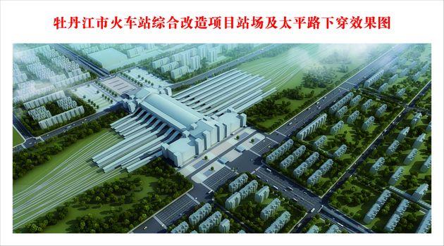火车站综合改造项目站场及太平路下穿效果图