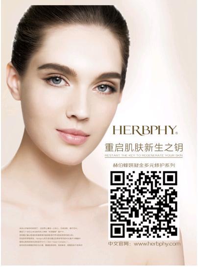 HERBPHY赫伯邀您悦享肌肤真实之美