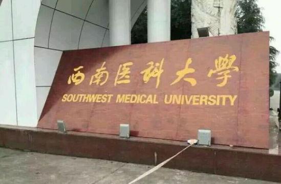 泸州医学院两易其名为哪般?高校改名,缘何愈演愈烈