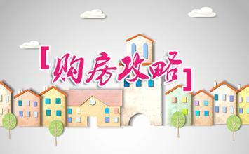 昨天,市房屋登记中心公布了《关于开具申请购房契税优惠证明办事指南》。
