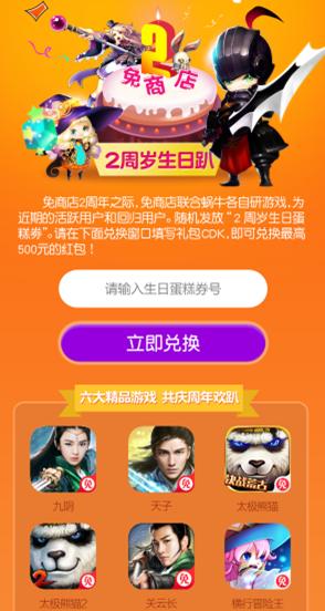免商店2周年活动揭晓,送红包、iPhoneSE
