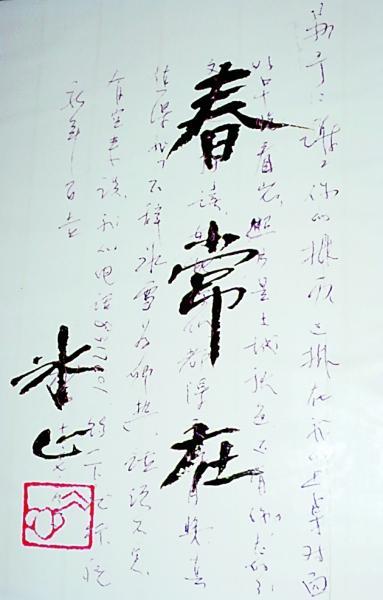 子规啼血的故事_子规啼血唤东风——怀念苏予(组图)-搜狐滚动