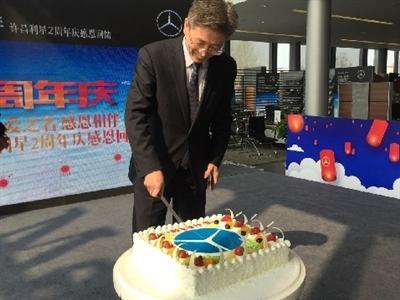 卢绍豹为许昌利星梅赛德斯-奔驰4S店切蛋糕。